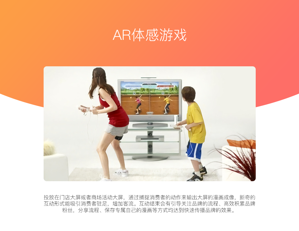 AR体感游戏_01.png