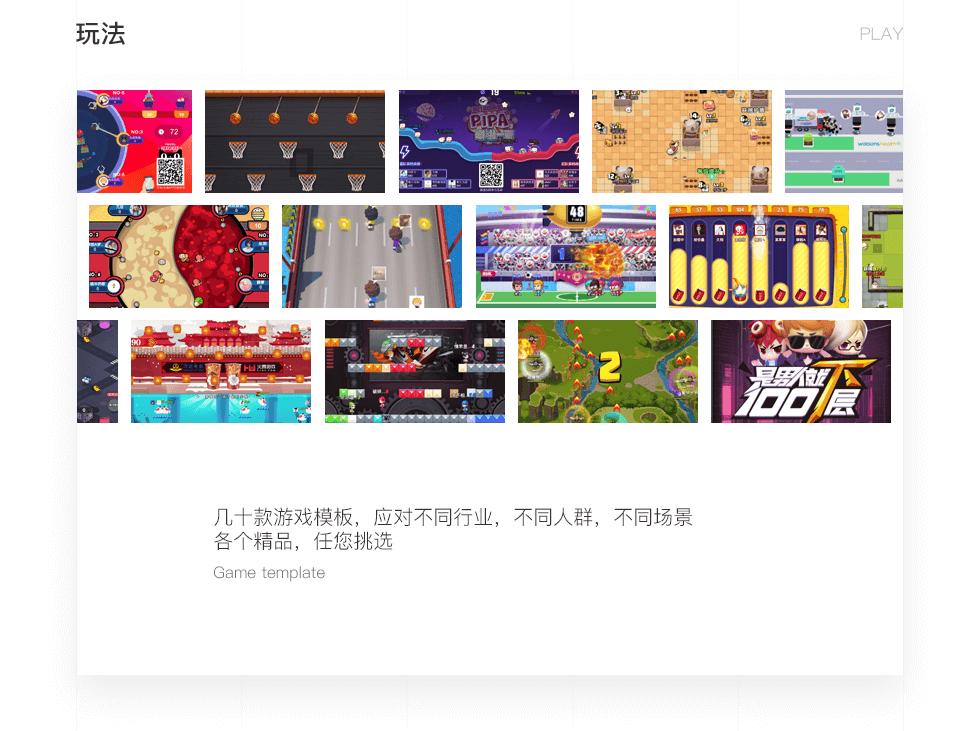 大屏游戏1_08.png
