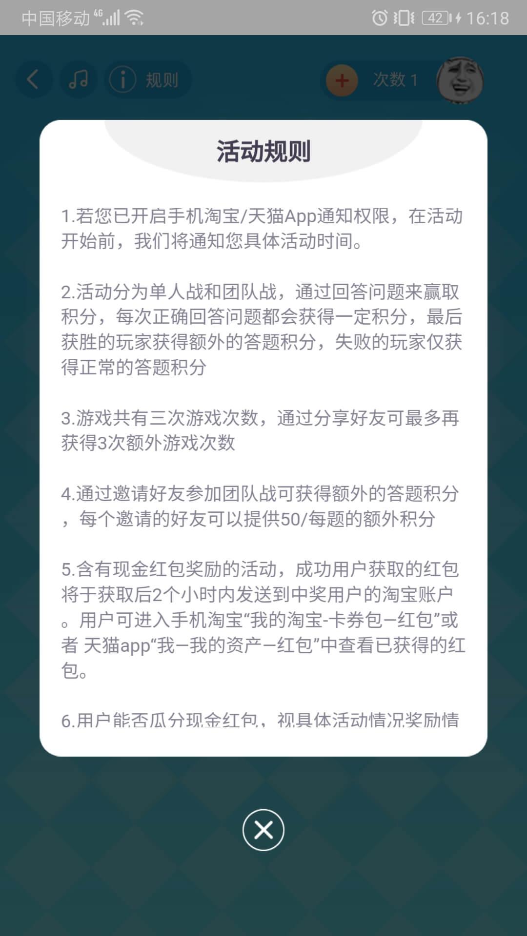 Screenshot_20190814_161823_com.taobao.taobao.jpg