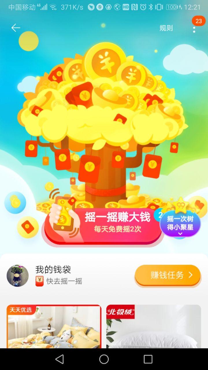 Screenshot_20190902_122137_com.taobao.taobao.jpg