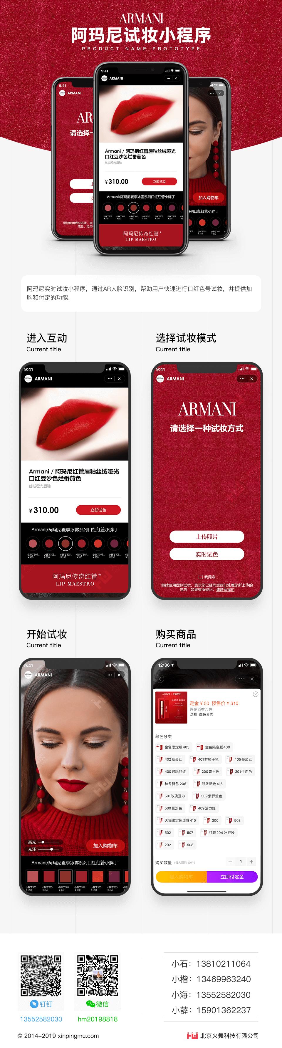 阿玛尼试妆小程序 .png